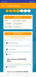 Sonali Bank Online Account Create||সোনালী ব্যাংকের অনলাইন একাউন্ট খোলার নিয়ম|