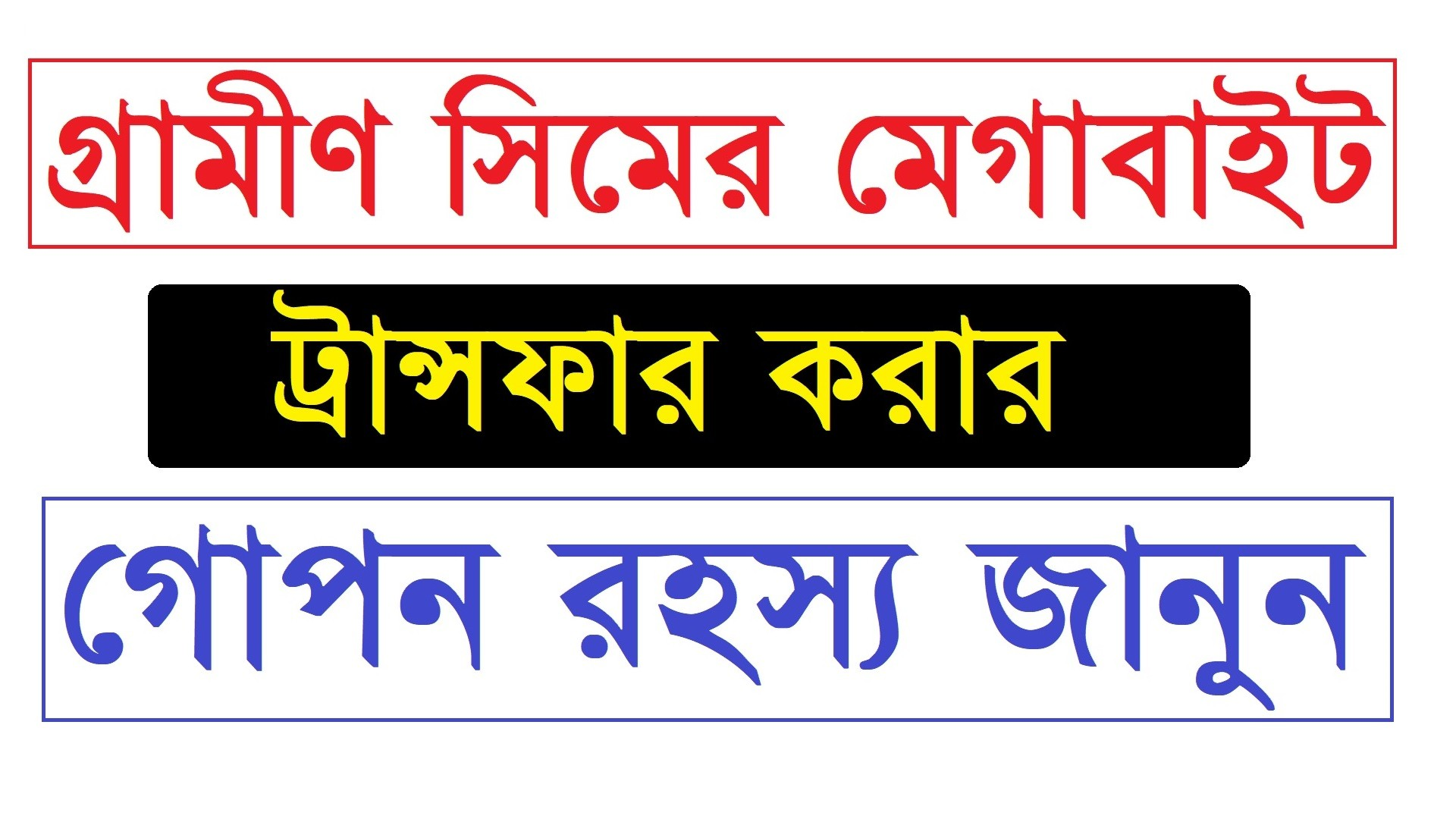 Gp Mb Transfer Real information।।জিপি সিমের মেগাবাইট ট্রান্সফার সঠিক তথ্য।